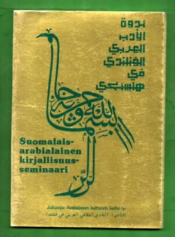Suomalais-arabialainen kirjallisuusseminaari