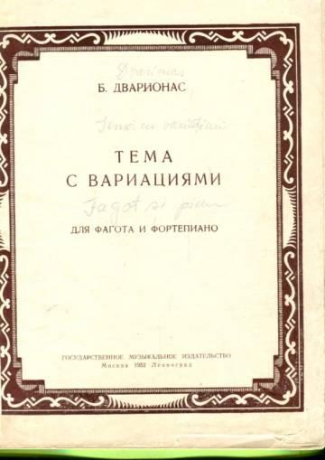 Tema S Variatsiyami - Dlya fagota i fortepiano