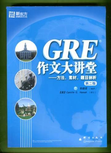 GRE 作文大讲堂-方法、素材、题目剖析(第二版)