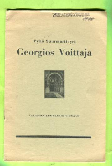 Pyhä suurmarttyyri Georgios Voittaja - Valamon luostarin siunaus