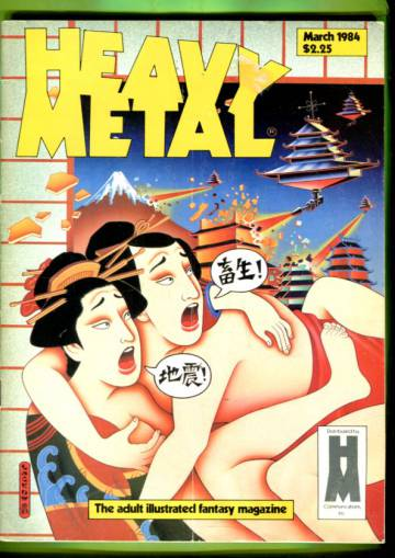 Heavy Metal Vol. VII #12 Mar 84